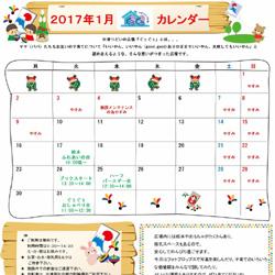 ぐぅぐぅ2017年1月カレンダー