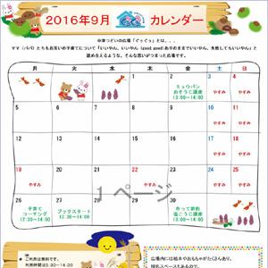 ぐぅぐぅ2016年9月カレンダー