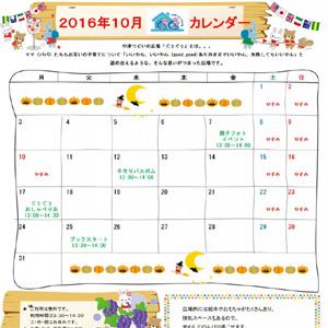ぐぅぐぅ2016年10月カレンダー