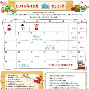 ぐぅぐぅ2016年12月カレンダー