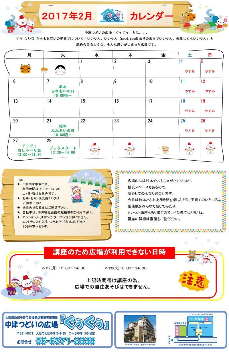 ぐぅぐぅ2017年2月カレンダー