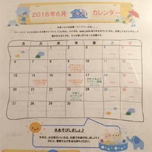 ぐぅぐぅ2016年6月のカレンダー