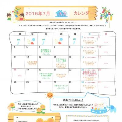 ぐぅぐぅ2016年7月カレンダー