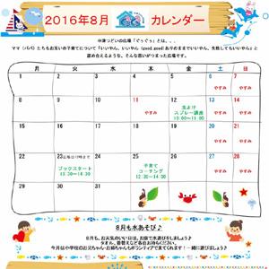 ぐぅぐぅ2016年8月カレンダー