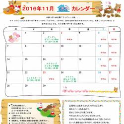 ぐぅぐぅ2016年11月カレンダー