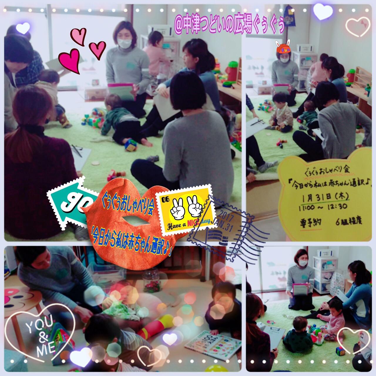 ぐぅぐぅおしゃべり会〜今日から私は赤ちゃん通訳♪〜を開催しました。