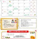 ぐぅぐぅ2017年3月カレンダー