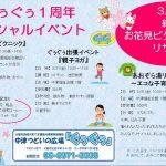 ぐぅぐぅ1周年スペシャルイベント〜お花見ピクニック〜