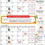 2017年6&7月カレンダー