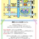 【豊崎】2018年8月9月カレンダー