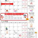 【中津】2018年8月9月カレンダー