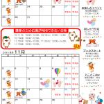 【豊崎】10月&11月カレンダー