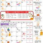 【中津】10月&11月カレンダー