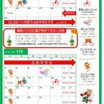 【豊崎】12月&1月カレンダー