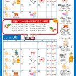 【中津】2019年2月&3月カレンダー