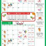 【豊崎】2019年2月&3月カレンダー