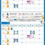 【中津】2019年6月&7月カレンダー