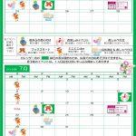 【豊崎】2019年6月&7月カレンダー