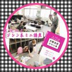 【中津第3(木)豊崎第3(金)】大阪北区ジシン本を受け取れるミニ講座定期開催します。