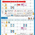 【中津】2019年8月&9月カレンダー