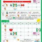 【豊崎】2019年8月&9月カレンダー