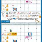 【中津】2019年 10月&11月カレンダー