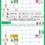 【豊崎】2019年 10月&11月カレンダー