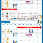 【中津】2019年 12月 & 2020年   1月カレンダー