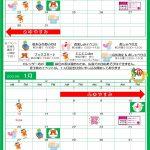 【豊崎】2019年 12月&2020年 1月カレンダー