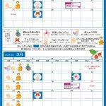 【中津】2020年 2月 &3月カレンダー