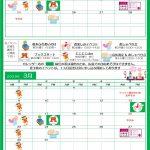 【豊崎】2020年 2月& 3月カレンダー