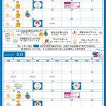 【中津】2020年 4月 &5月カレンダー